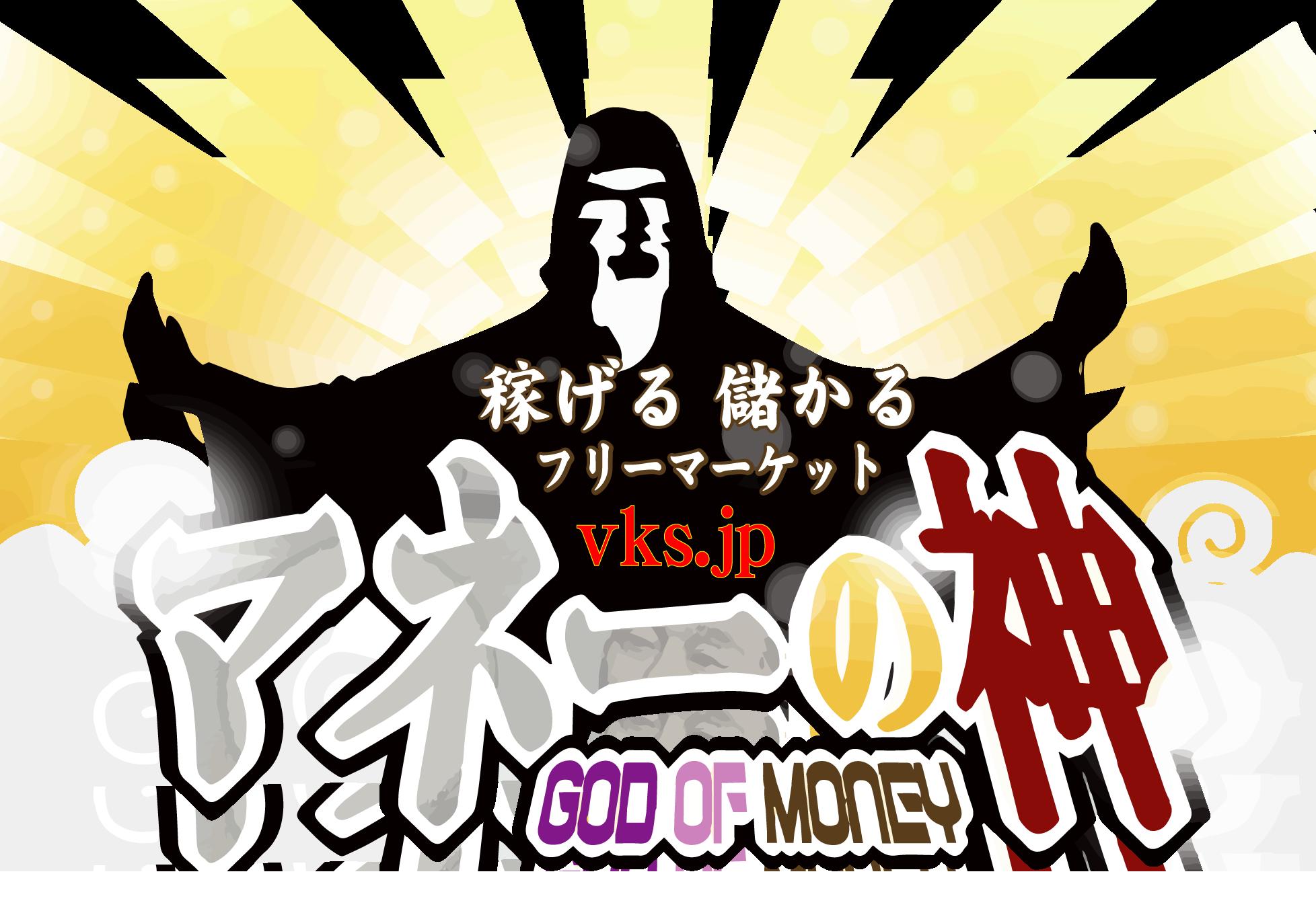 マネーの神