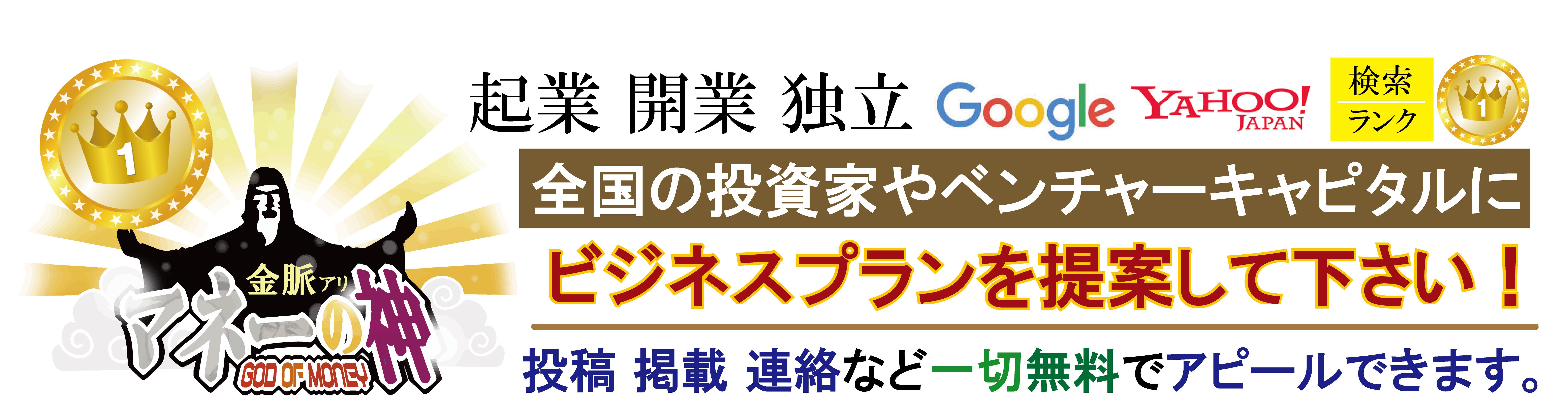 【事業支援】資金調達-独立・起業・開業・営業・宣伝・広告・広報・PR-無料で利用できるサービスサイト「マネーの神」